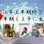 無料鑑定だよ☆ 鑑定師コラボ企画!