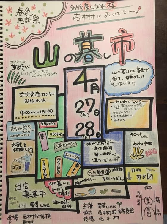 売木村の春色感謝祭