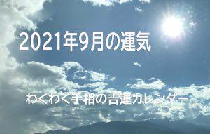 九星気学 2021年9月の運気