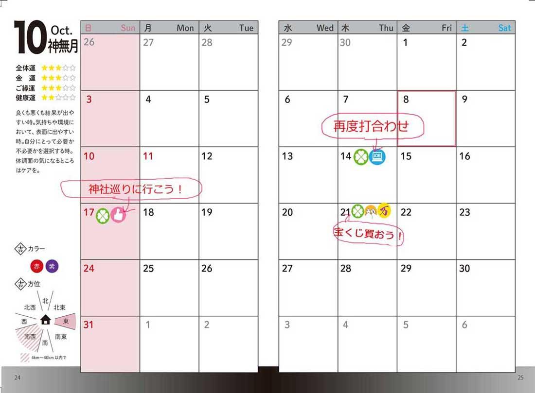 一白水星・吉運カレンダー【2021年10月】