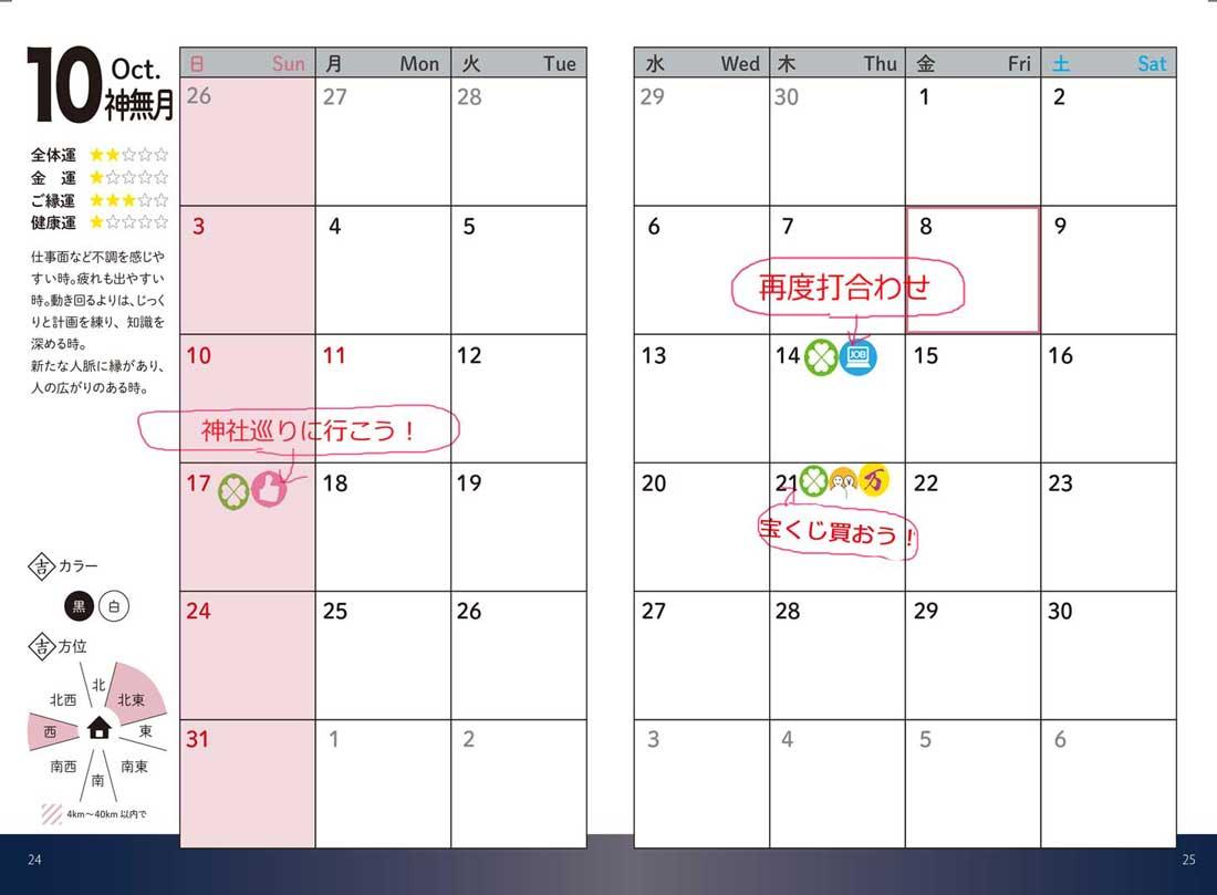 二黒土星・吉運カレンダー情報【2021年10月】