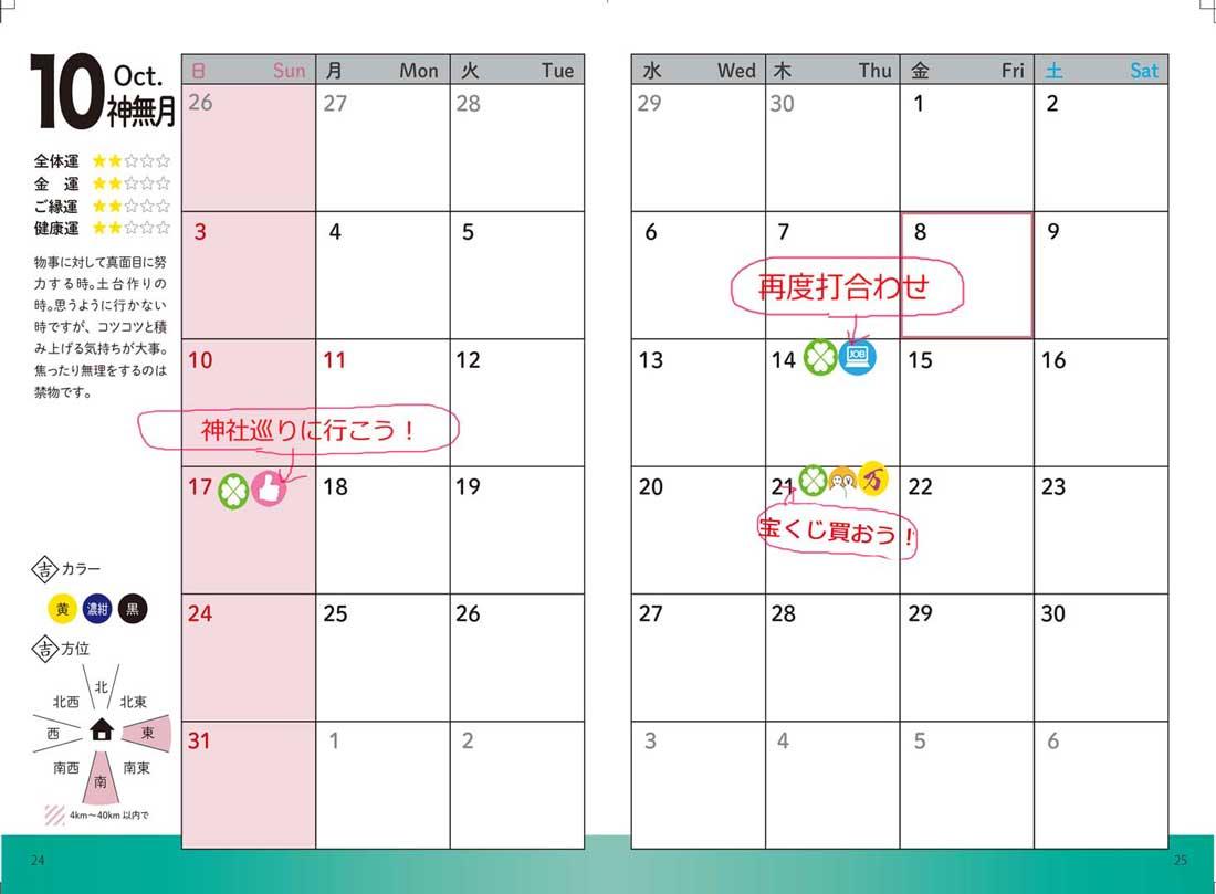 三碧木星・吉運カレンダー情報【2021年10月】