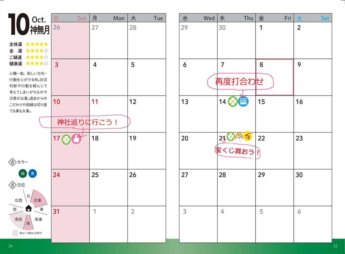 四緑木星・吉運カレンダー情報【2021年10月】
