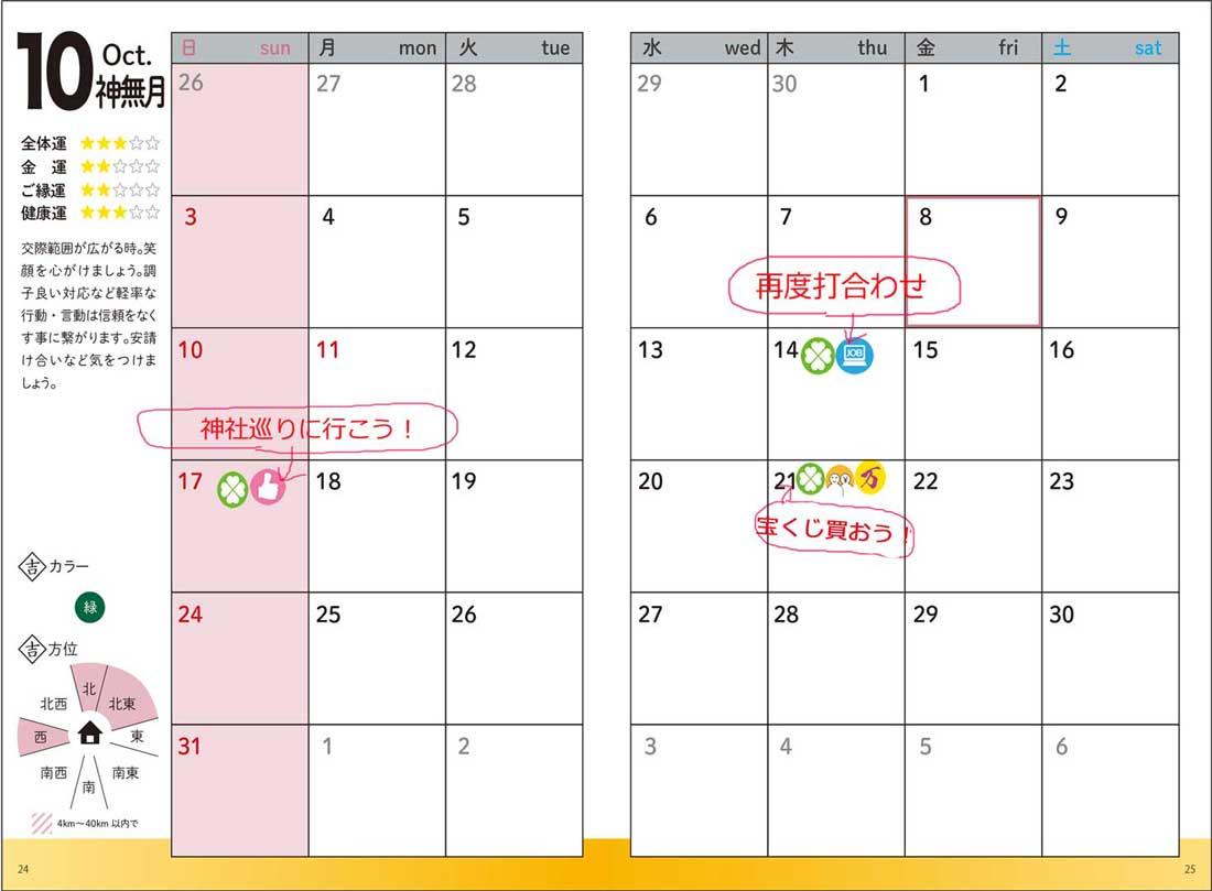 五黄土星・吉運カレンダー情報【2021年10月】