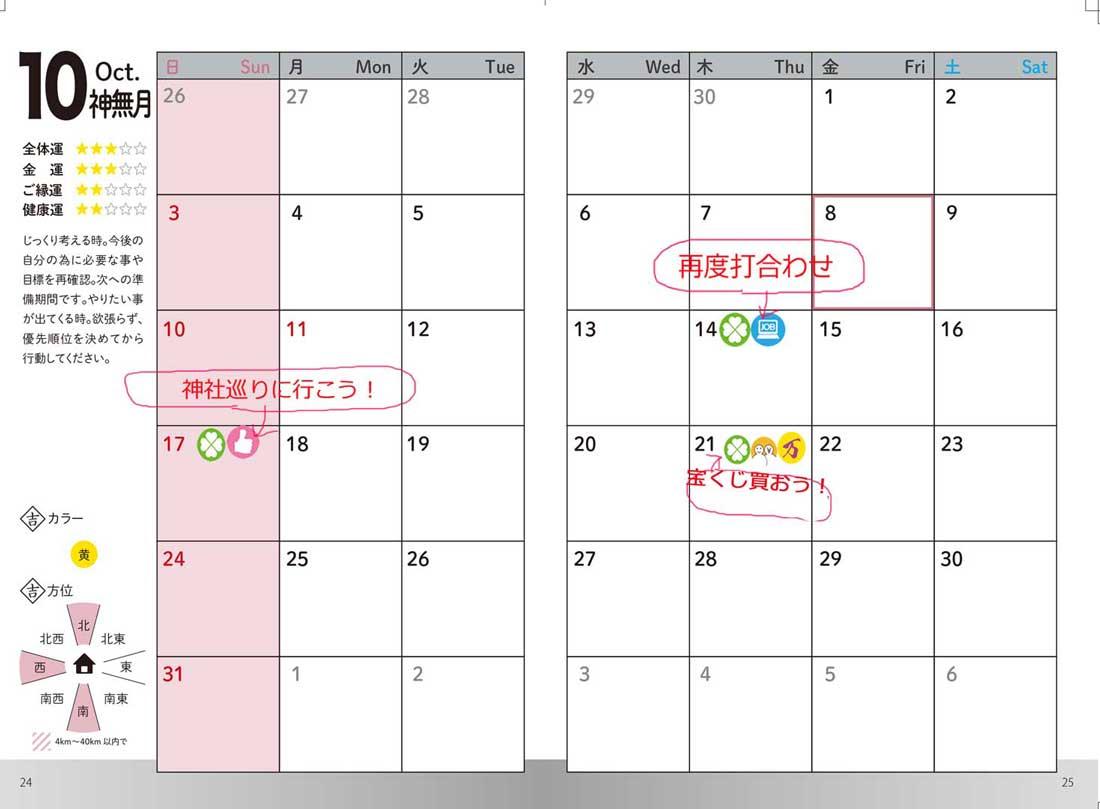 六白金星・吉運カレンダー情報【2021年10月】