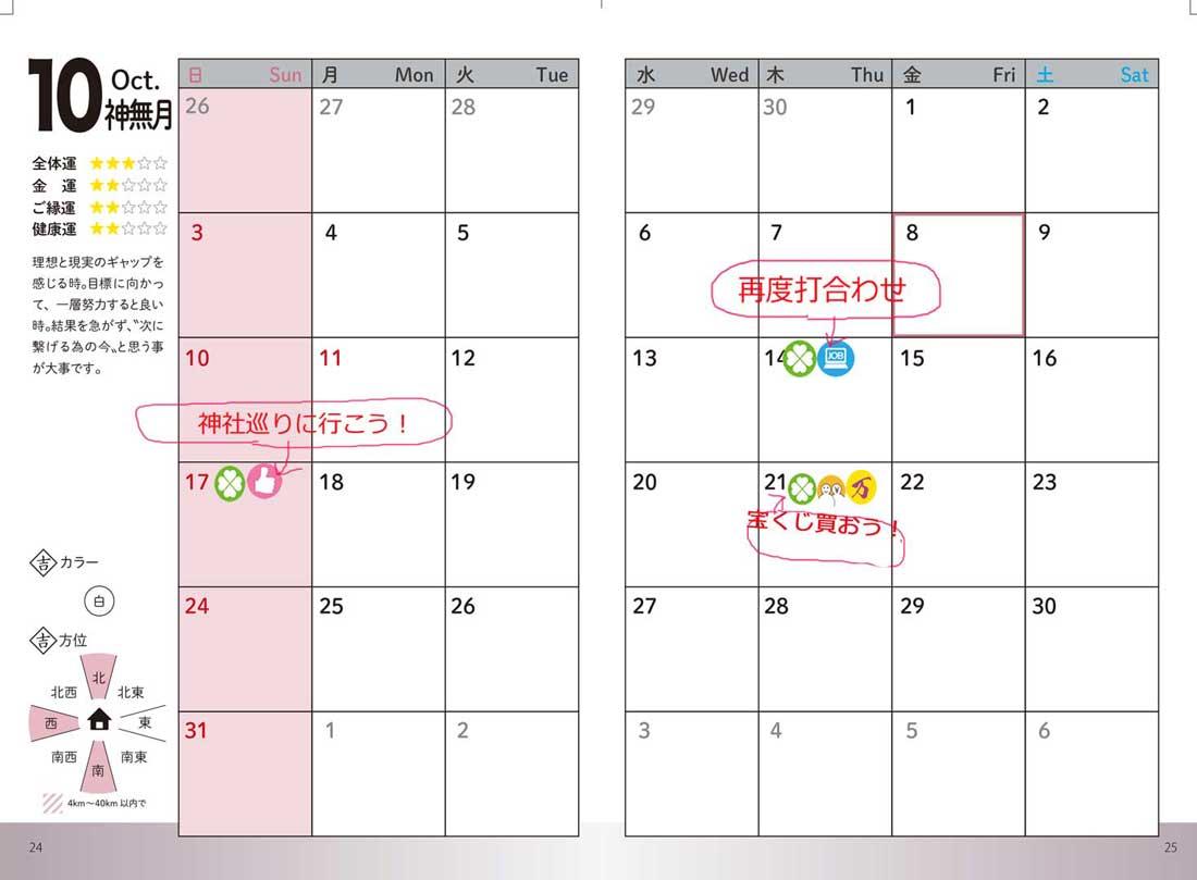 七赤金星・吉運カレンダー情報【2021年10月】