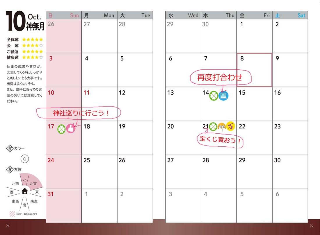 八白土星・吉運カレンダー情報【2021年10月】