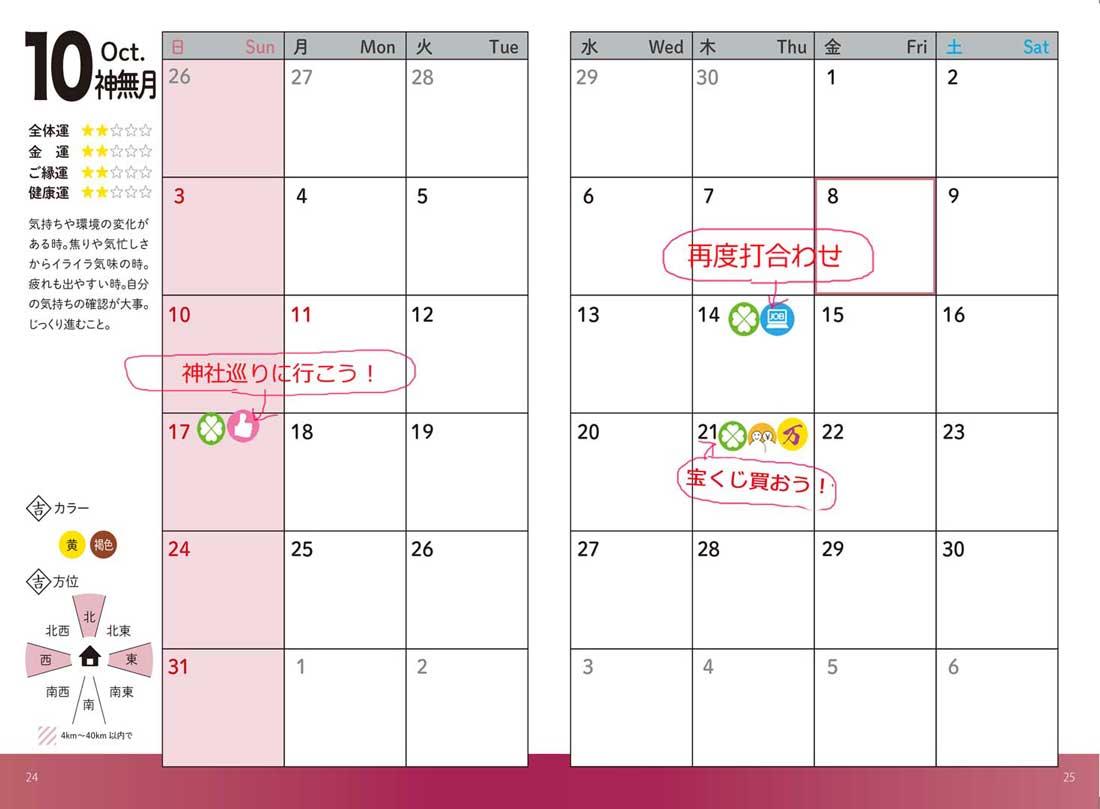 九紫火星・吉運カレンダー情報【2021年10月】